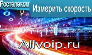 Измерение скорости интернета Ростелеком