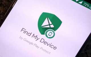 Как использовать Google Find My Device