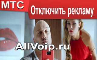 Реклама от МТС на телефоне польза или вред
