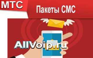 Доступные пакеты смс от оператора МТС