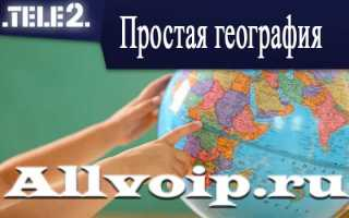 Услуга простая география от теле2