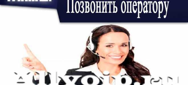 Как позвонить оператору Теле2 — не потратив денег и нервов