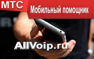 Самый удобный советник — мобильный помощник мтс