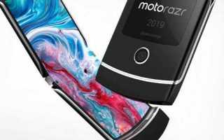 Сгибаемый смартфон Motorola Razr уже в Европе