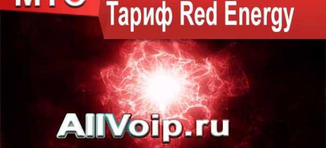 Тариф Red Energy от МТС: привлекательность, стоимость, подключение