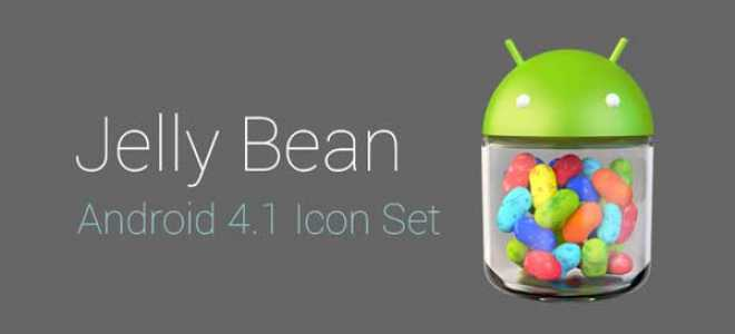 Что такое Android 4.1 Jelly Bean?