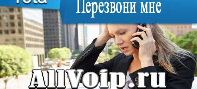 Yota перезвони мне — как отправить запрос маячок?