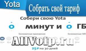 Собрать свой тариф Yota — описание для абонента