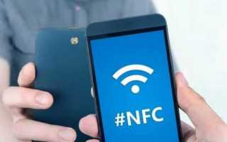 Что такое модуль NFC