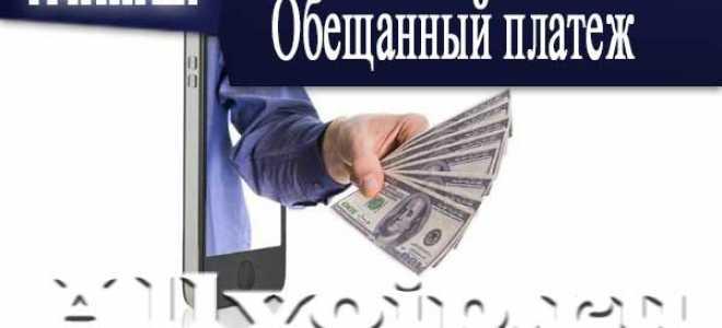 Обещанный платеж теле 2 — команда для заказа и отказа