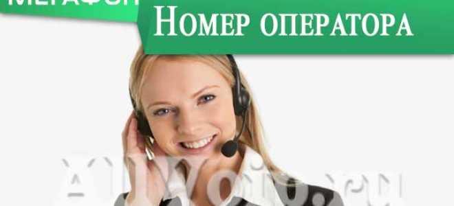 Как позвонить оператору мегафон — 4 варианта