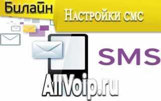 Номер смс-центра Билайн – помощь в решении с отправкой и приемом сообщений