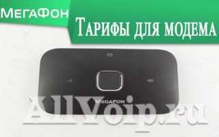 Мегафон — роутер тарифы для абонентов