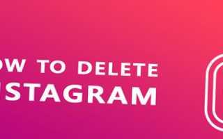 Как удалить аккаунт в Инстаграм временно или навсегда