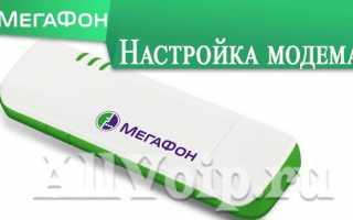 Настройка модема Мегафон — быстрое решение