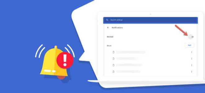 Как отключить уведомления Гугл Хром