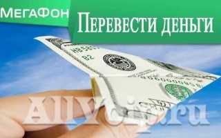 Перевести деньги с мегафона