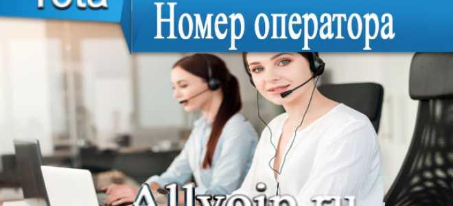 Как позвонить оператору Йота — способы