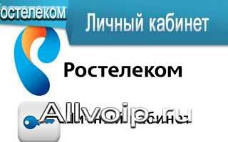 Личный кабинет «Ростелеком» — регистрация и использование