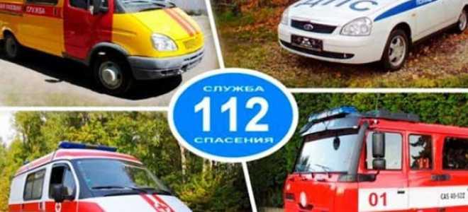 Номера экстренных служб и стоимость в России и Украине