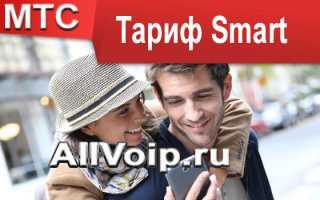 Тариф «Smart» от МТС — условия подключения и абонплата