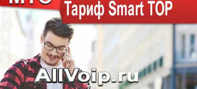 МТС Тариф Smart Top: описание и достоинства