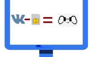 3 способа как отвязать номер телефона от ВК?