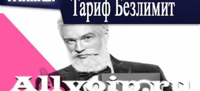 Тариф безлимит теле2 подключить на смартфон абонента